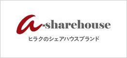 a-sharehouse(え~シェアハウス)