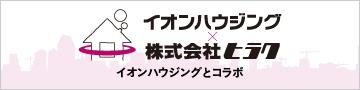 イオンハウジング × 株式会社ヒラク
