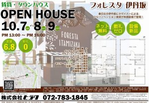 フォレスタ伊丹坂-オープンハウス