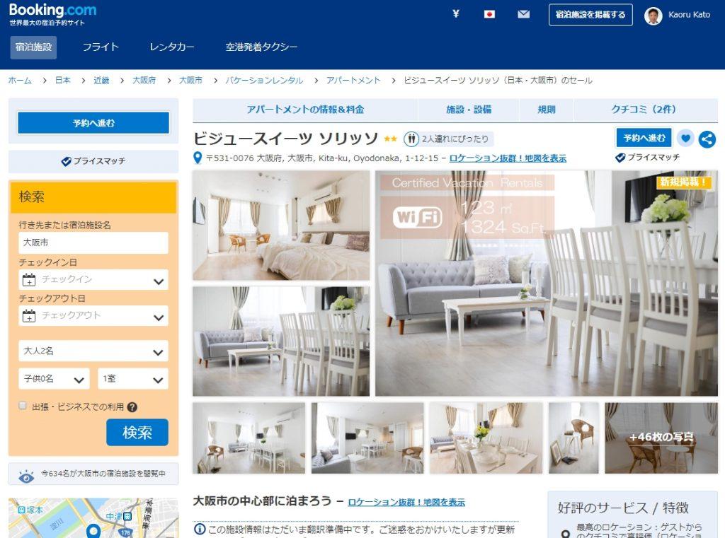 ビジュースイーツ・ソリッソ (Booking.com)