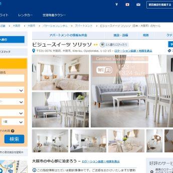 梅田に宿泊施設をオープン!